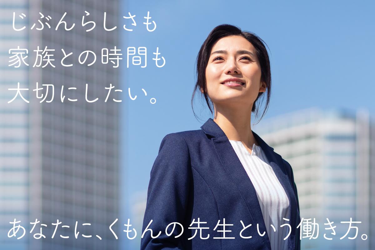 公文教育研究会 仙台事務局