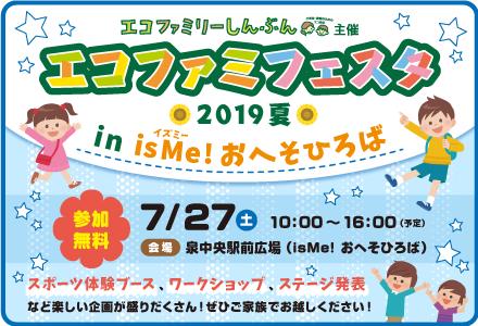 [イベント案内]エコファミフェスタ2019夏in isMe!おへそひろば