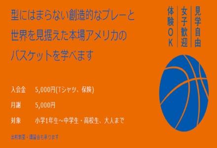 稲葉バスケットボール研究所