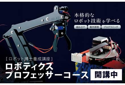 P-BOXロボット教室