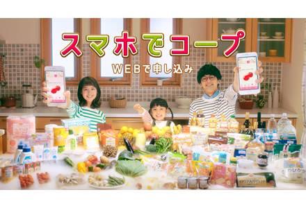 富山県生活協同組合