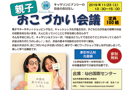 日本FP協会 宮城支部