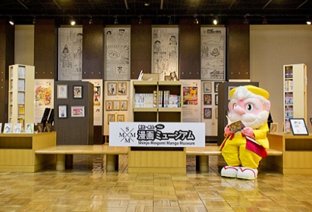 新庄・最上 漫画ミュージアム
