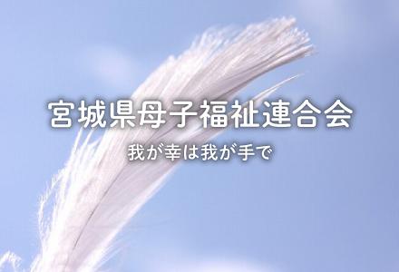 宮城県母子福祉連合会