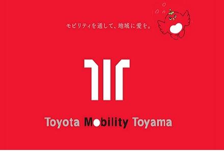トヨタモビリティ富山株式会社
