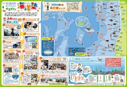 海と日本プロジェクトin山形