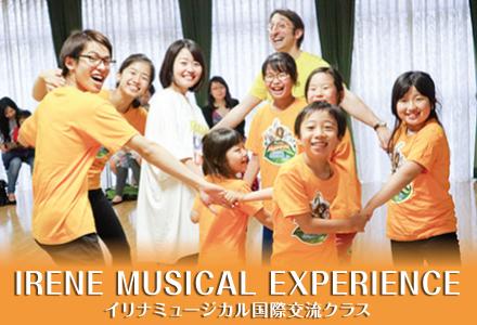 イリナミュージカル国際交流クラス