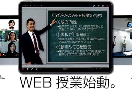 英・数・読解総合塾 CYOPA(チョーパ)