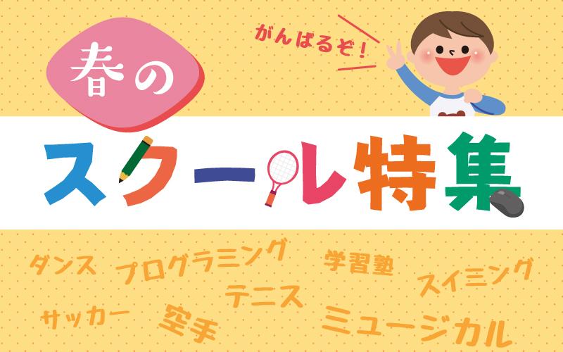 宮城県の小学生におすすめ!<br /> 2021年春の習い事特集