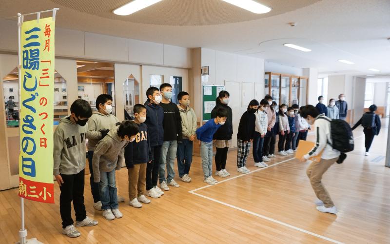 鶴岡市立朝暘第三小学校<br /> 「児童会の朝のあいさつ」