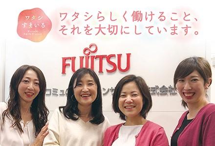 富士通コミュニケーションサービス株式会社