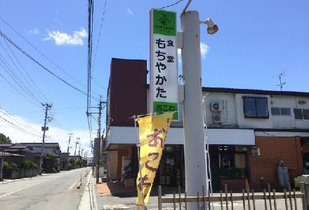 村山市観光物産協会