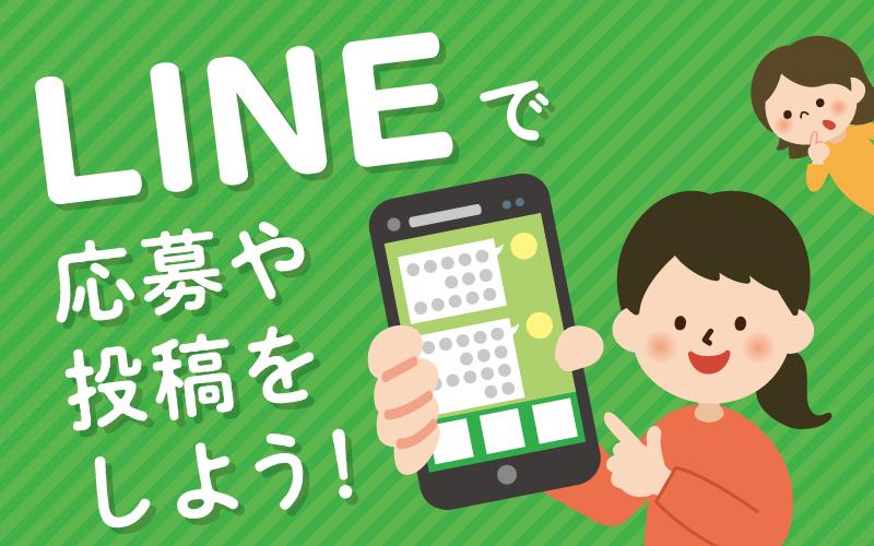 【LINE受付開始】応募や投稿がもっと手軽に!LINEで応募や投稿をしよう♪