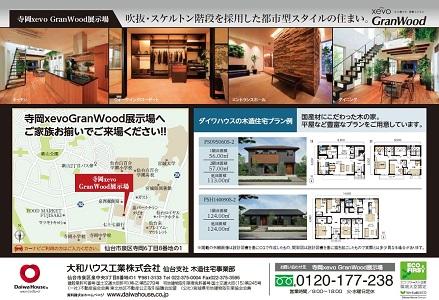 大和ハウス工業株式会社 仙台支社