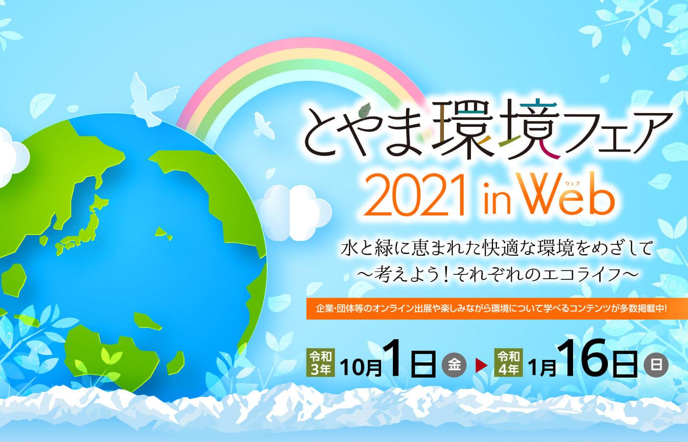 とやま環境フェア2021inWeb